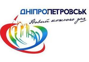 В Днепропетровске выбрали логотип и слоган города