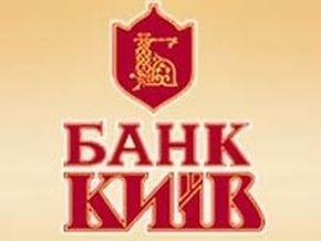 НБУ предложит рекапитализировать Банк Киев