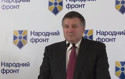 Аваков назвал партию Ляшко  педерастической