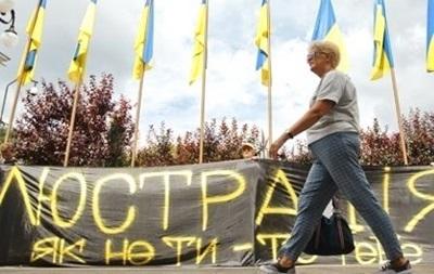 Минюст создал онлайн-реестр люстрированных чиновников