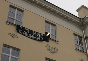 Со здания МГУ напротив Кремля сняли плакат с надписью  Кто бил Кашина?