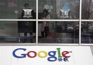 Атака хакеров на Google: Клинтон потребовала от Пекина объяснений
