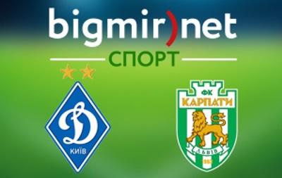 Динамо Киев вдевятером играет против Карпат - Онлайн матча чемпионата Украины