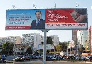 Предвыборная реклама: 20 млрд гривен за любовь народа
