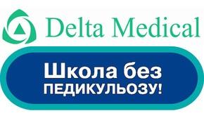 Delta Medical проводит социальный проект «Школа без педикулеза!»
