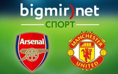Арсенал - Манчестер Юнайтед: 1:2 Онлайн трансляція матчу АПЛ