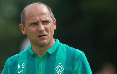 Немецкие СМИ: Вердер поднял зарплату украинскому тренеру в четыре раза