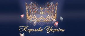Украинские королевны на Первом Национальном
