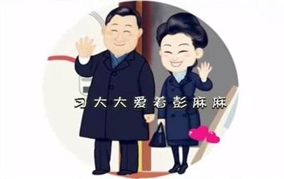 Клип о любви главы Китая и его жены стал хитом интернета