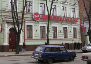 В Ивано-Франковске неизвестные ограбили отделение Правэкс-банка