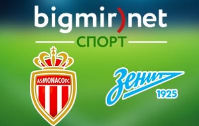 Монако - Зенит 2:0 Онлайн трансляция матча Лиги чемпионов