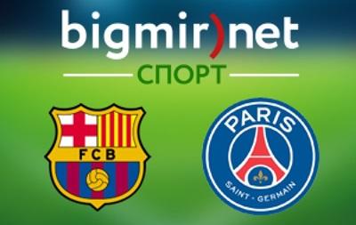Барселона - ПСЖ 3:1 Онлайн трансляція матчу Ліги чемпіонів
