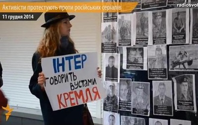 Говорить устами Кремля . Активісти заблокували вхід на телеканал Інтер