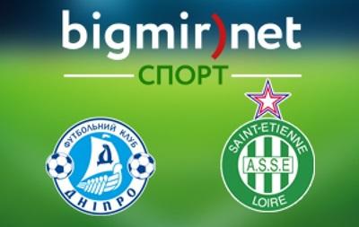 Лига Европы: Днепр - Сент-Этьен 1:0 онлайн трансляция