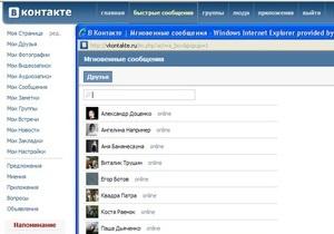 Сеть Вконтакте запустила интернет-мессенджер