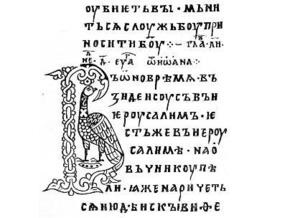 В России выйдет Исторический словарь русского языка