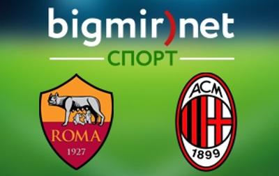 Чемпіонат Італії: Рома - Мілан 0:0 текстова трансляція матчу