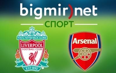Ліверпуль - Арсенал 2:2 Онлайн трансляція матчу чемпіонату Англії