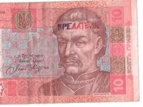 Одесситов призвали портить 10-гривневые купюры