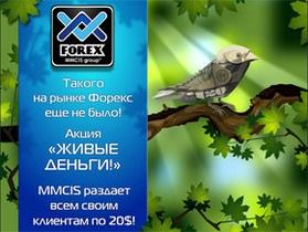 В течение месяца  FOREX MMCIS group  будет раздавать  живые  деньги