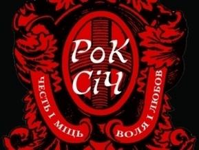 В Киеве отменили фестиваль Рок Січ
