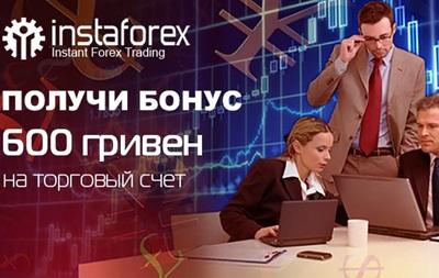 Антикризисное предложение от ИнстаФорекс!  БОНУС — 600 гривен на торговый счет в ПОДАРОК!