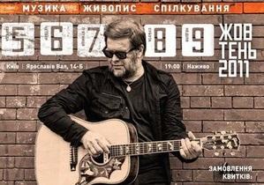 Борис Гребенщиков сыграет в Киеве пять акустических концертов