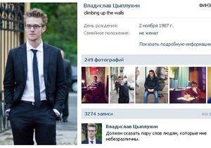 Экс-сотрудник ВКонтакте признался в связях с Кремлем