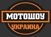 Выставка Мотошоу-Украина