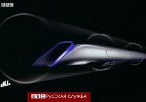 Поезда будущего: через Америку за 45 минут - видео