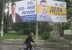 Сына Азарова уличили в массовом подкупе избирателей и незаконной агитации
