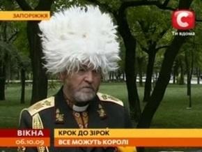 Самопровозглашенный король Украины начал переговоры с инопланетянами