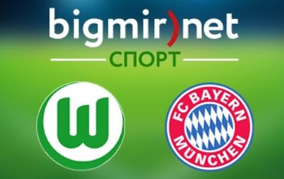 Вольфсбург - Бавария 4:1 Онлайн трансляция матча чемпионата Германии
