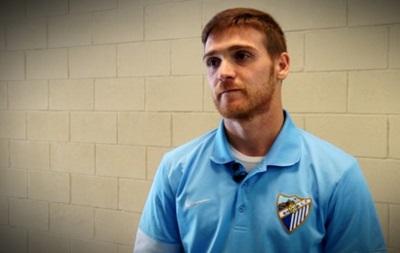 Защитник Малаги отправился в Киев для подписания контракта с Динамо