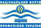 Более 700 предприятий с низовыми профсоюзными структурами вышли из Федерации профсоюзов – Мирослав Якибчук