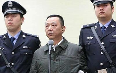 В Китае казнен миллиардер, обвиненный в коррупции