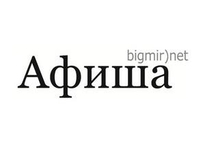 Bigmir)net запускает сити-гайд