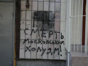 В Полтаве подожгли офис СПУ и написали на стене  Смерть московским холуям