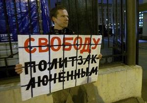 Годовщина начала акций протеста в России: в Москве на улицы вышли 700 человек, в Петербурге - 500