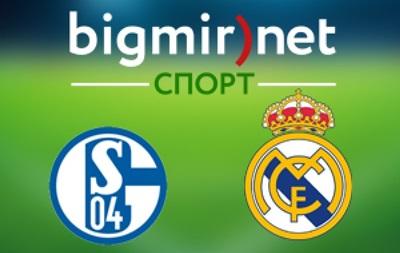 Шальке - Реал Мадрид 0:2 Онлайн трансляция матча Лиги чемпионов