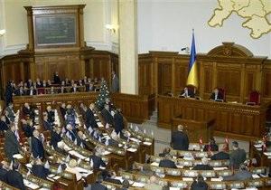 Парламент отменил завтрашнее заседание