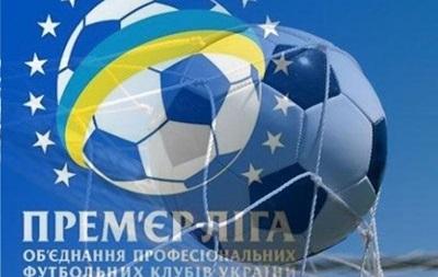Клуби Прем єр-ліги не хочуть переносити 18-й тур чемпіонату України