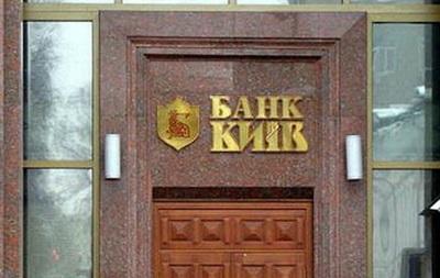 В банк Киев ввели временную администрацию