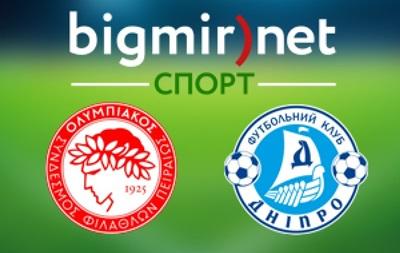 Олимпиакос - Днепр: Онлайн трансляция матча 1/16 финала Лиги Европы
