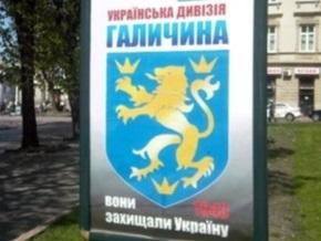 КПУ просит ООН поспособствовать демонтажу рекламы дивизии Галичина во Львове