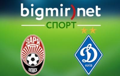 Заря - Динамо Киев 1:2 Онлайн трансляция матча 1/4 финала Кубка Украины