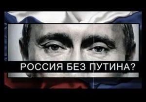 YouTube удалил видео сторонников Путина, в котором моделируется будущее при победе оппозиции