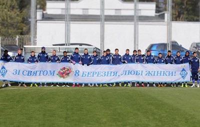 Гравці київського  Динамо  привітали жінок з 8 березня