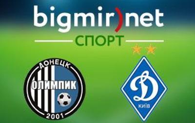Олимпик - Динамо Киев 0:1 Онлайн трансляция матча чемпионата Украины