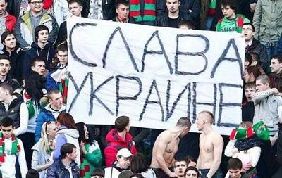 На матчі чемпіонату Росії сталася бійка через вигуки  Слава Україні!